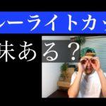 【ブルーライトカットのメガネ】睡眠障害に効果はあるのか紹介