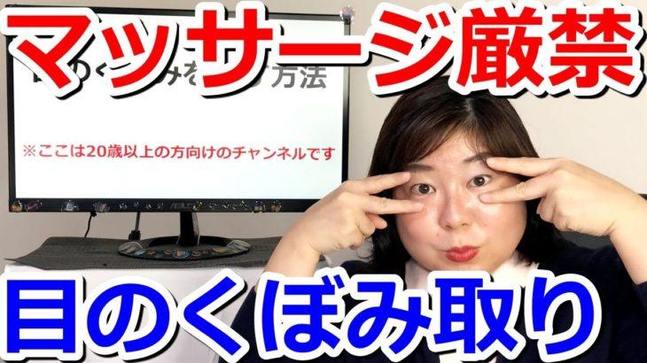 【マッサージ厳禁】目のくぼみを治す方法※原因は肌老化だから化粧品が必要!