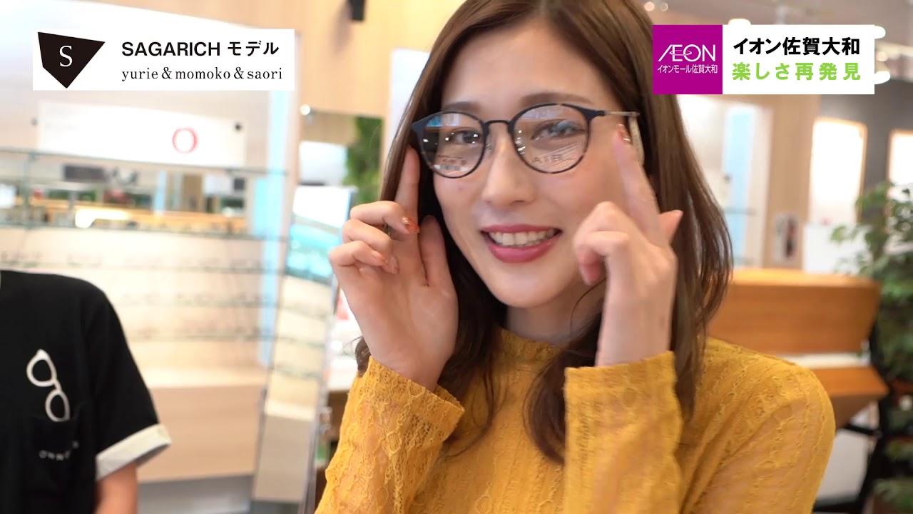 自分に似合うメガネって?可愛く盛れるポイント教えます!<イオンモール佐賀大和×SAGARICHモデル>