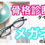 似合う!メガネの選び方 骨格診断タイプ別の似合う法則