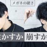 【メガネ男子必見】メガネに似合う髪型、美容師が解説してみた【メンズヘア】