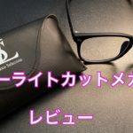 ブルーライトカットメガネ【Luxis Selection】【レビュー】