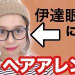 【ヘアースタイル】悩まなくて済む!簡単伊達眼鏡&眼鏡ヘアスタイル!