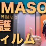 ブルーライトカット!誰でも綺麗に貼れる!【Nimaso iPhone11ProMax用全面保護フィルム】を動画を撮りながら貼る! #Nimaso #ガラス保護フィルム #ニマソ【動画#494】