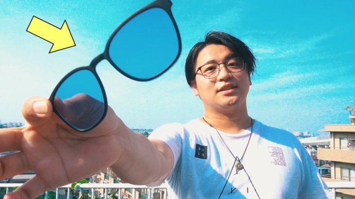 世界一便利な眼鏡|OWNDAYS SNAPでサングラスを魔改造
