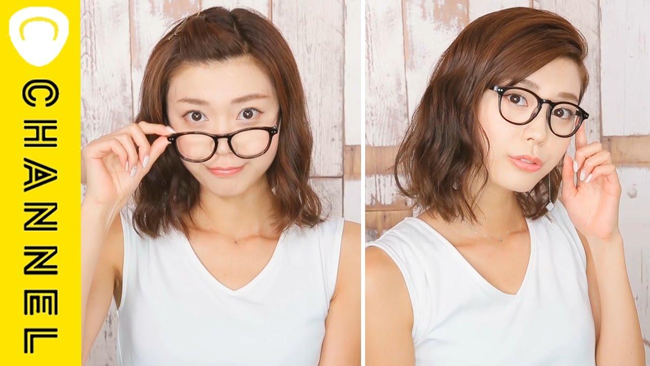 前髪すっきり♡メガネに似合うヘアアレンジ2Style|C CHANNEL ヘア