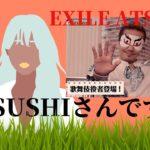 【EXILE ATSUSHI】40〜forty〜日常。利き酒。サングラスATSUSHIかっこいい。