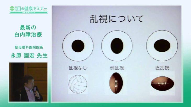 5章 乱視について【目の健康セミナー】聖母眼科院長 永原國宏