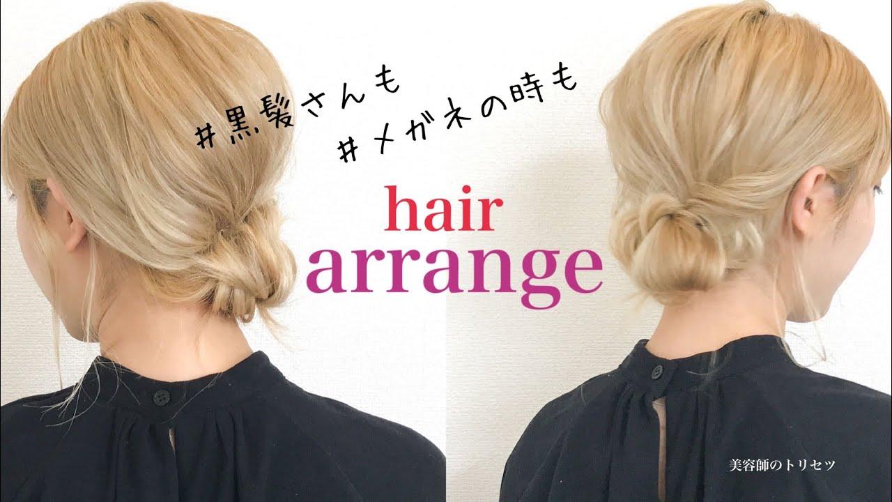 黒髪・メガネさんにオススメ【ヘアアレンジ】はこちら♡ポイントは、〇〇!no,1《美容師のトリセツ》