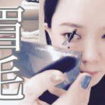 【メイク】メガネに合わせた眉毛の描き方みつけた!