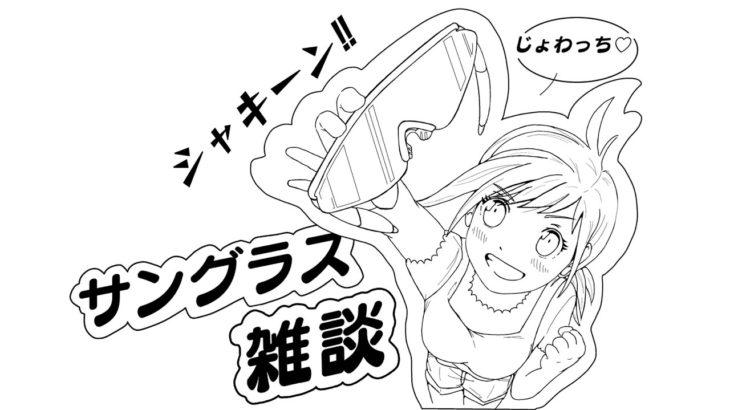 自転車初心者入門者 【第3章】サングラス雑談