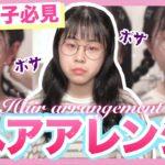 【眼鏡女子必見】眼鏡に似合う髪型を徹底的に紹介します!!【ふうか】