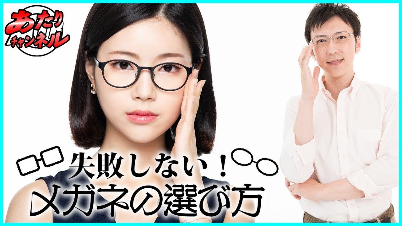 メガネ屋店員が教える!失敗しないメガネの選び方