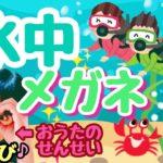 夏に人気♡簡単手遊び歌【水中メガネ/すいちゅうめがね】歌詞付♪3歳~手あそびうた♪子どもの歌♪Nursery Rhyme♪Japanese Children's Song♪Kids Song