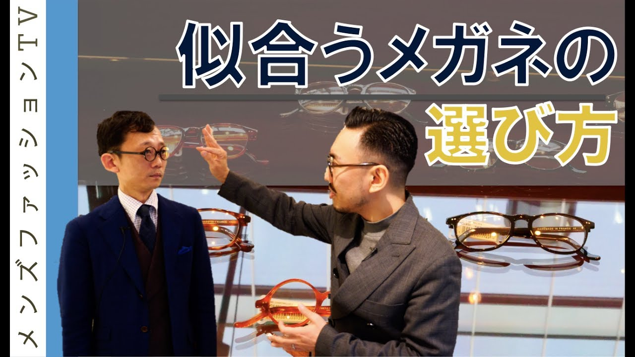 【似合うメガネの選び方】メガネ選びをプロから学ぶ!ブリンク外苑前へ