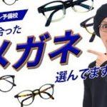 【眼鏡】ご存知ですか?正しいメガネの選び方!