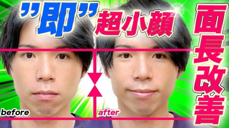 【NEW 面長改善マッサージ】目から顎の距離を即縮める!美容整体師が教える超小顔術