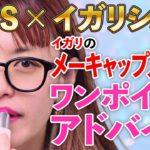 【6/18新発売】イガリのメーキャップメガネに合うメイクポイント完全解説 【JINS × イガリシノブ】【イガリメイク】