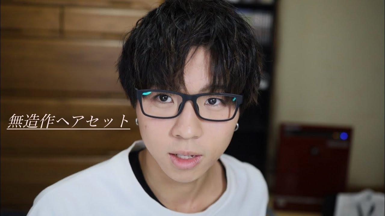 【メンズヘア】オタク男子が教える、メガネに似合う髪セット!