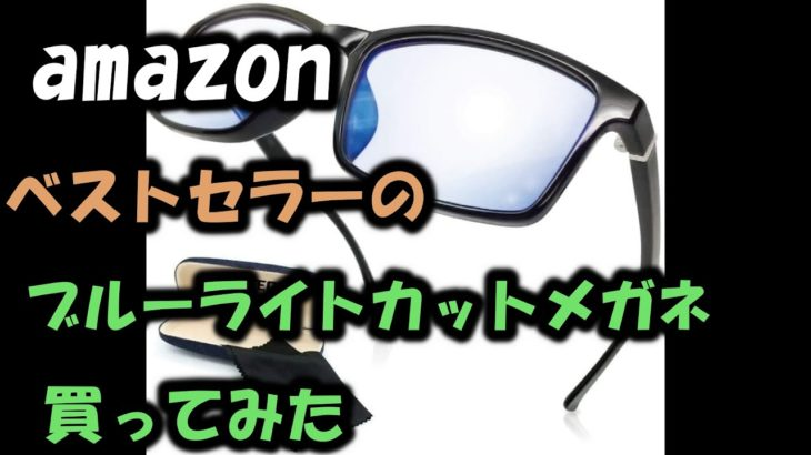 amazonのベストセラーのブルーライトカットメガネ買ってみた